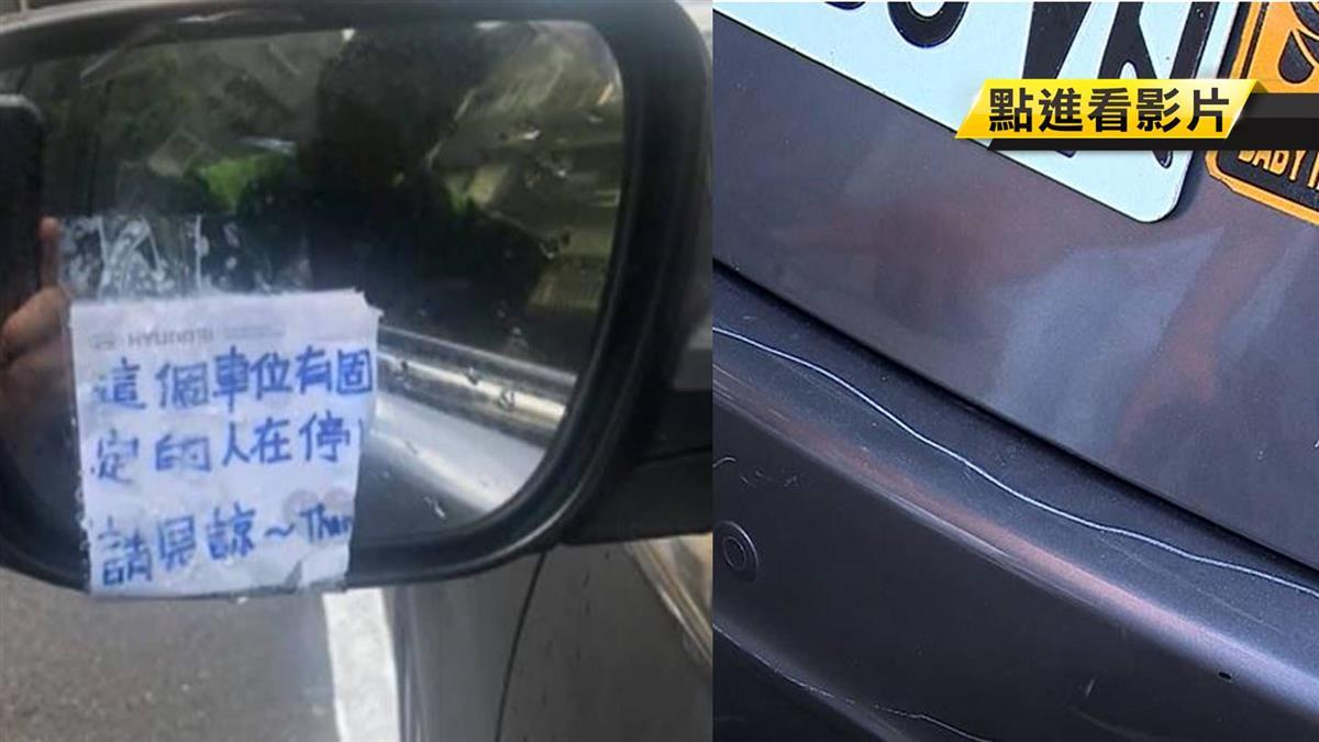 這有人固定停!車停公用車格遭刮花 他怒報警