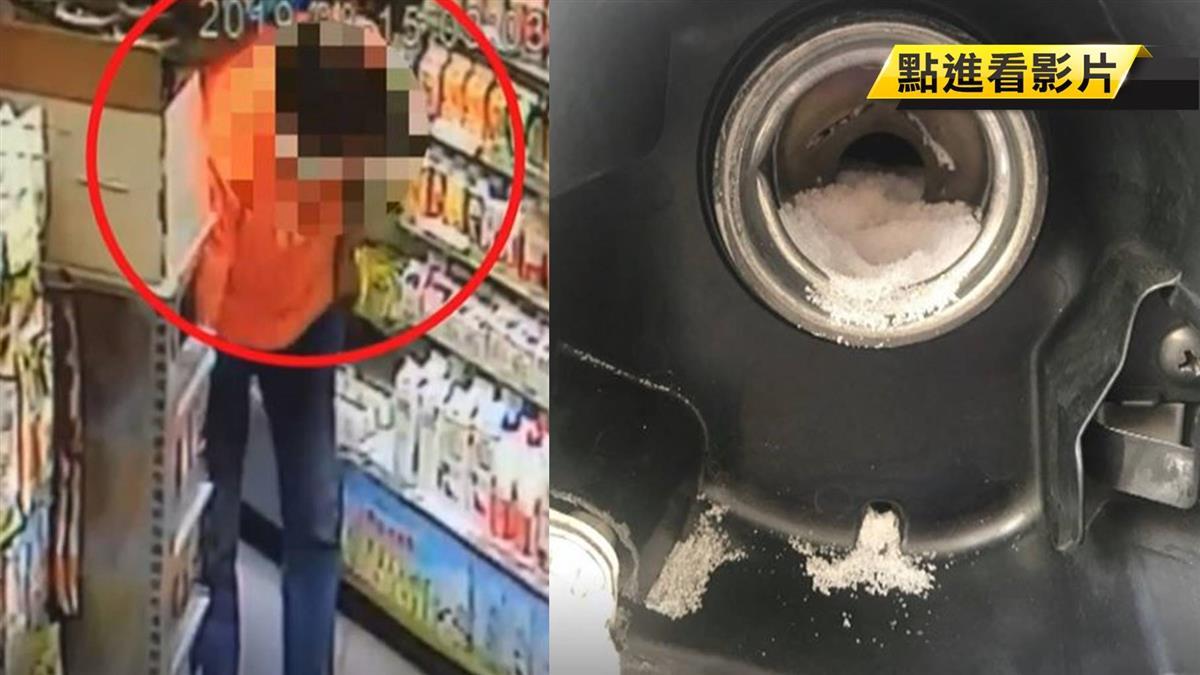 2嫌闖社區「鹽灌油箱」毀車 被害人怒:預謀犯案