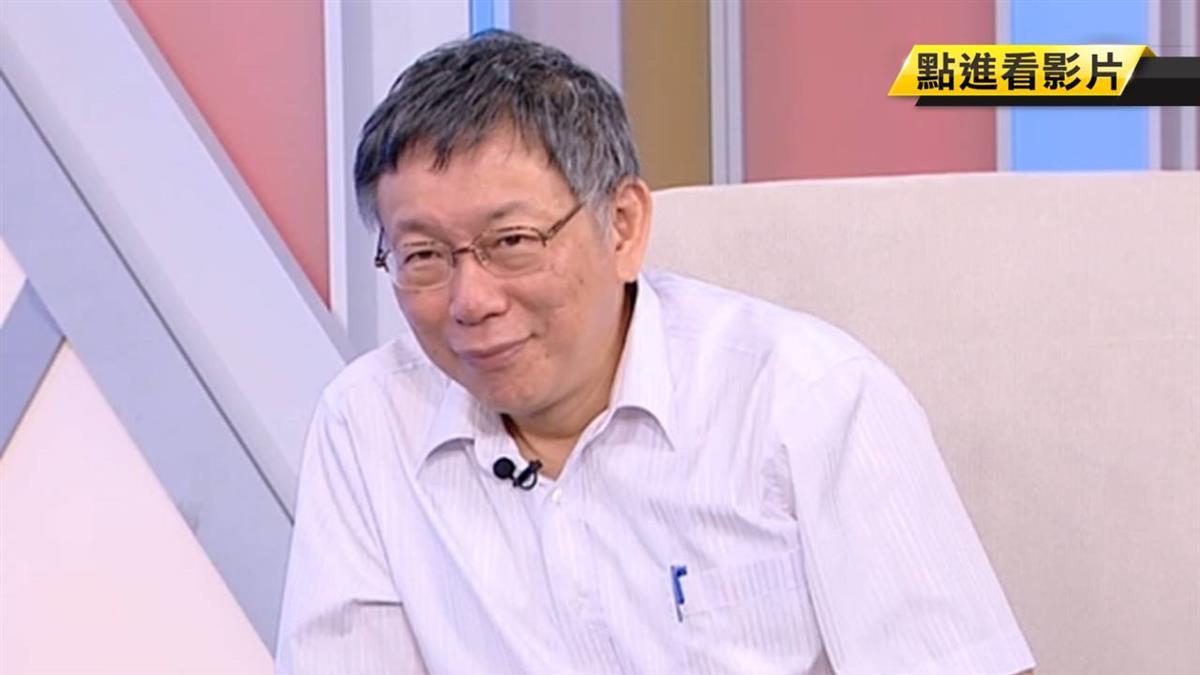 郭嘆政治非分贓!柯P首回應:吃他豆腐很困難