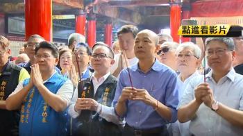 連拜新竹9間廟!韓國瑜收穿雲箭 韓粉激動歡呼