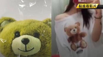 名牌熊T恤送洗變綠?洗衣店:送來就是綠熊
