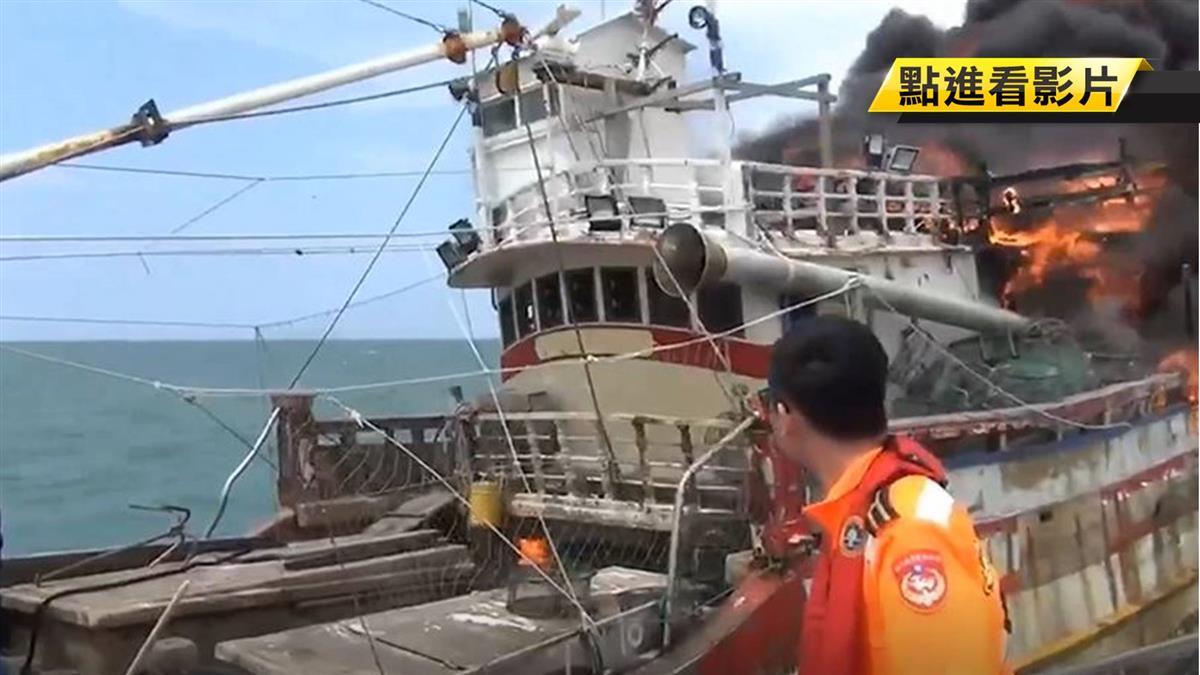濃煙漫天!新竹南寮外海漁船起火 4人已獲救