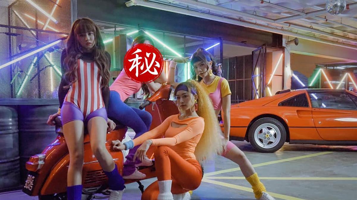 女团成员拍MV走光露点!影片曝光2分钟秒删