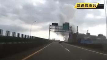 科技廠儲槽爆裂!雙氧水從天噴降 駕駛嚇壞