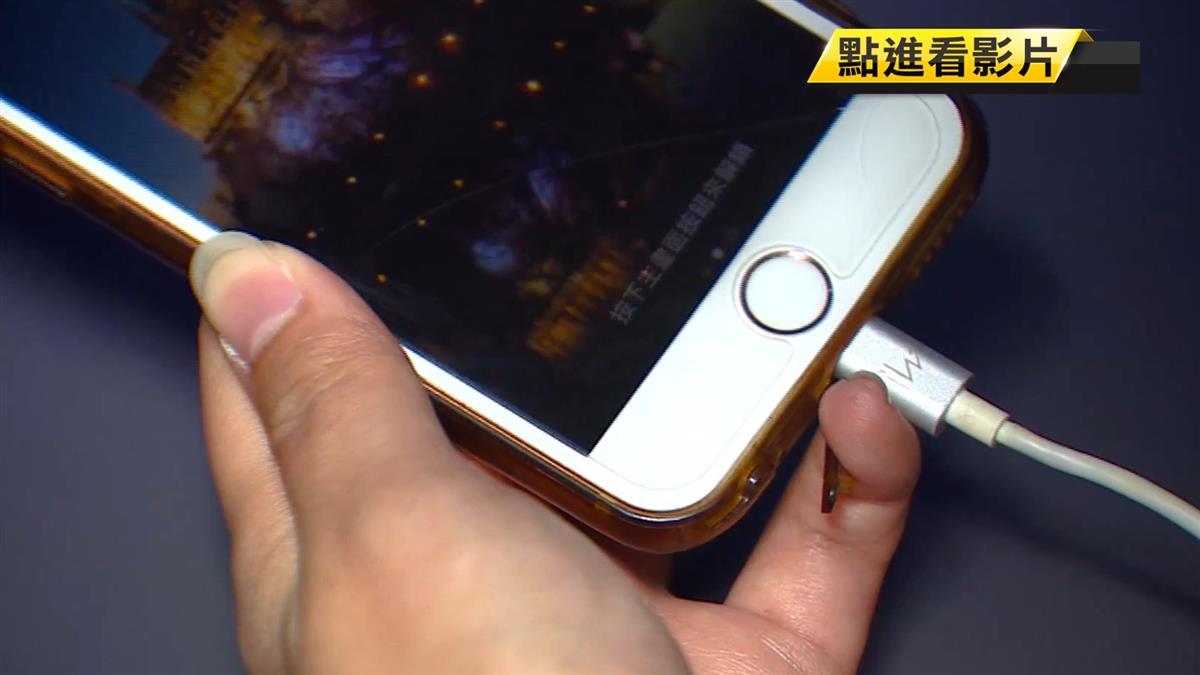 獨 / 像蘋果的充電線 一插駭客就能偷你資料