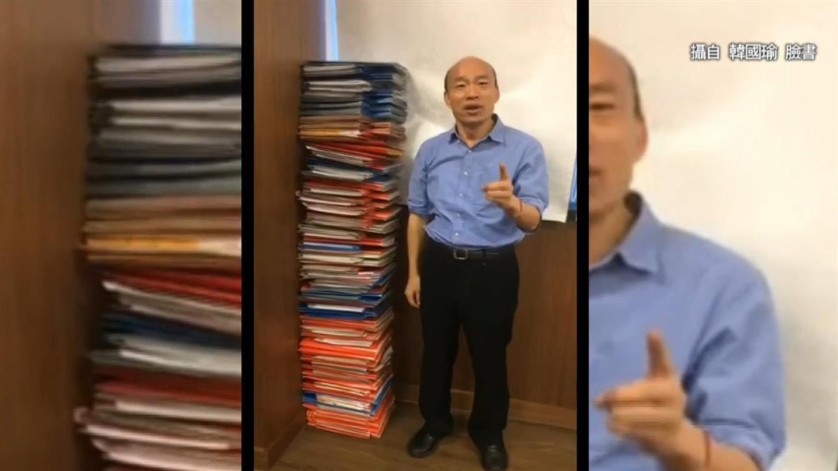 韓國瑜被批史上最懶市長!高市府爆證據 真相逆轉了