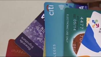 神卡換人當!6家銀行PK 現金回饋飆5%