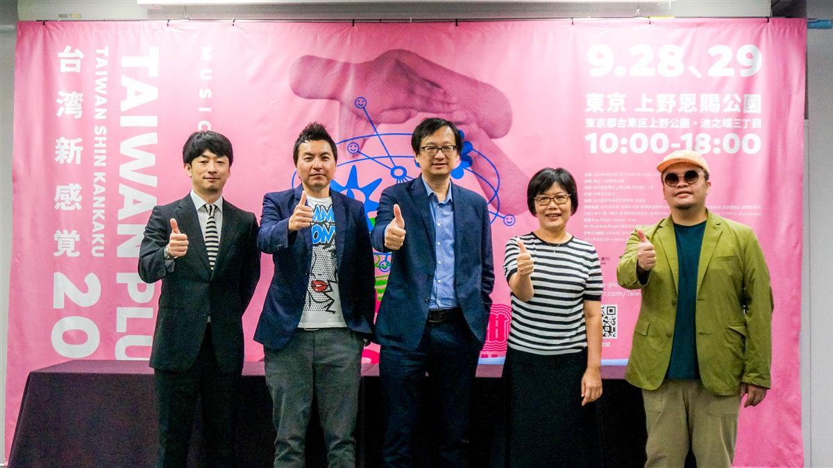文總赴日舉辦「Taiwan Plus 2019台灣新感覺」 台日文創交流