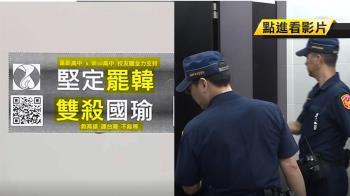 高捷廁所驚見罷韓貼紙!「堅定罷韓雙殺國瑜」