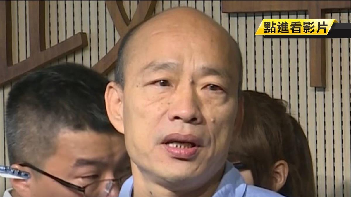 再控被監控!韓國瑜自爆:車子恐被裝追蹤器