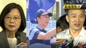 郭台銘結盟柯P!民調勝蔡韓…獨立參選將墊底