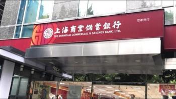 金融股現增潮!上海商銀每股增資價打75折