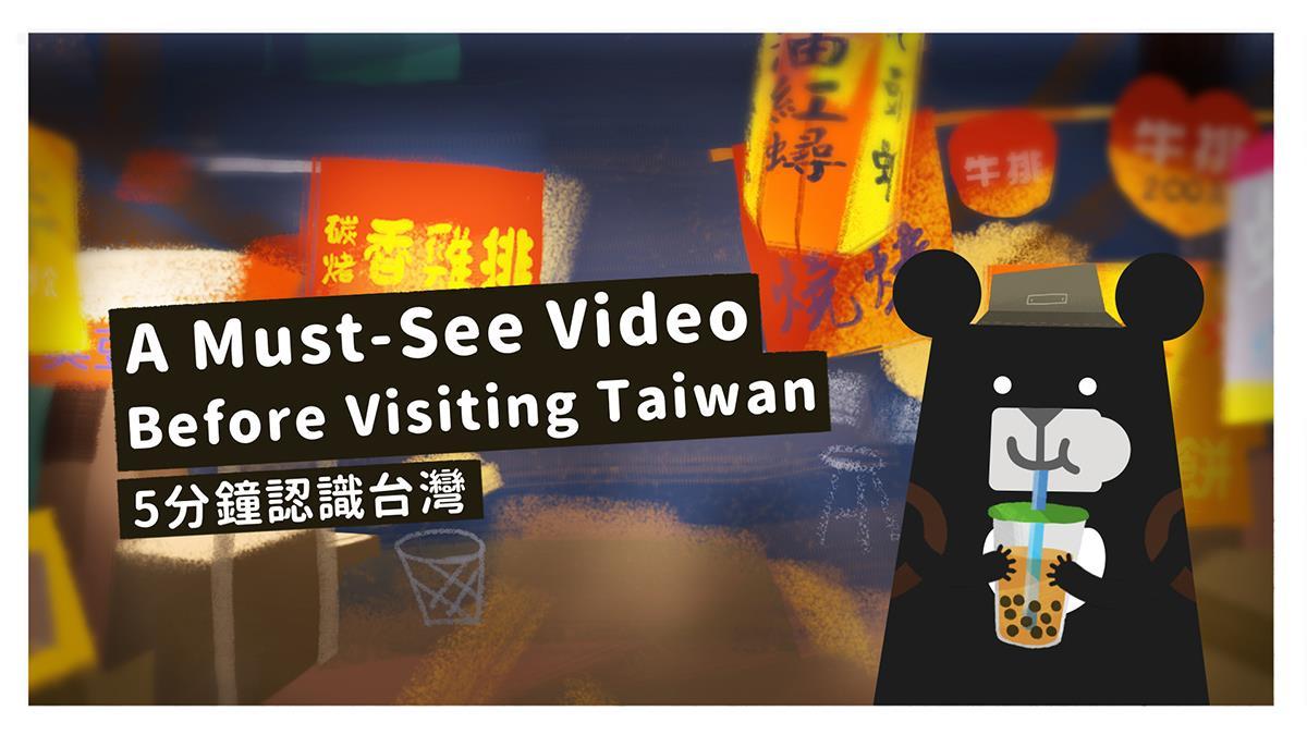 文總推出《認識台灣》影片 外國網友激讚:世界最棒國家之一