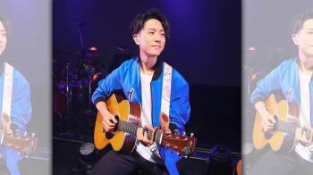 張承中遭酸:受歡迎歌手前夫 韋禮安發聲明力挺