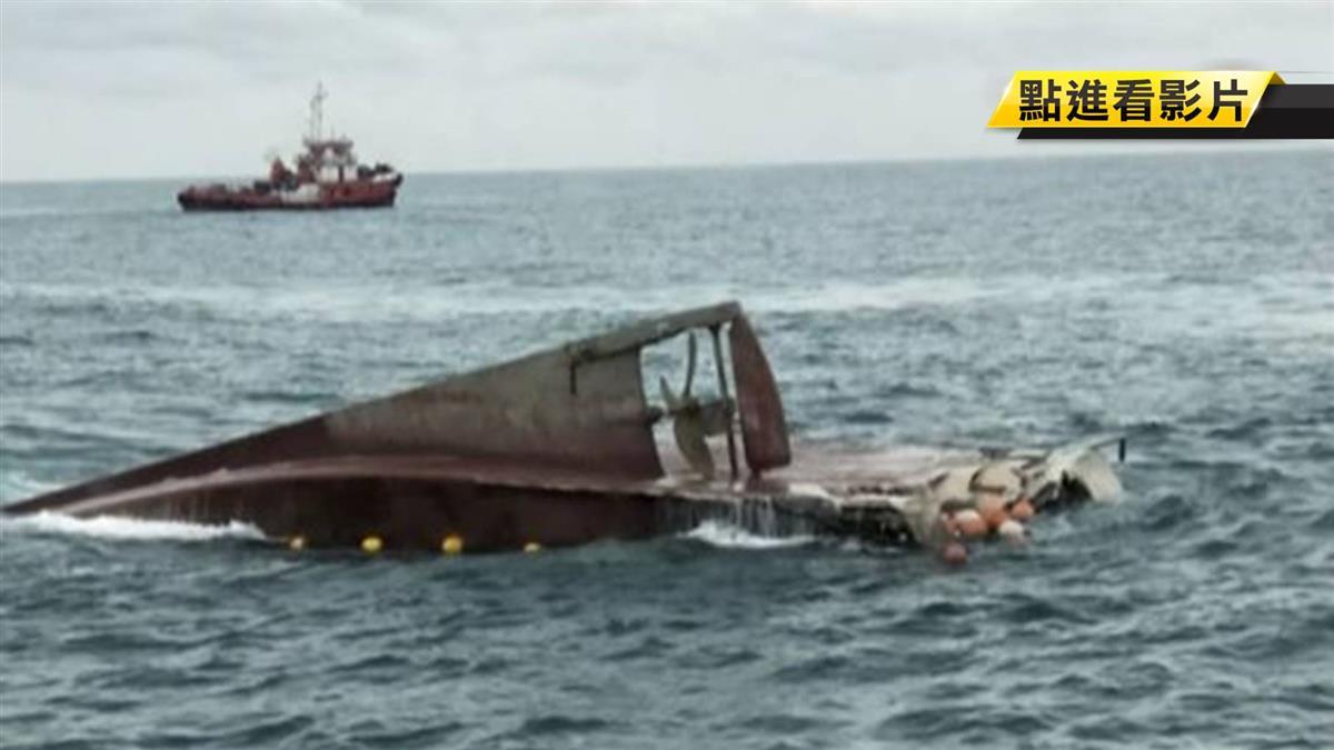 彰化王功外海漁船疑遭撞翻覆 6人落海獲救送醫
