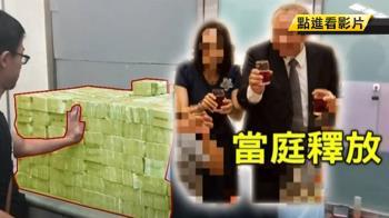 家藏2.4億現金!夫婦被控地下匯兌 法官當庭放人
