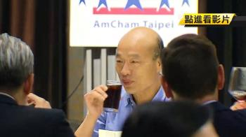 押寶?美商請韓國瑜北上演說 韓以可樂代酒