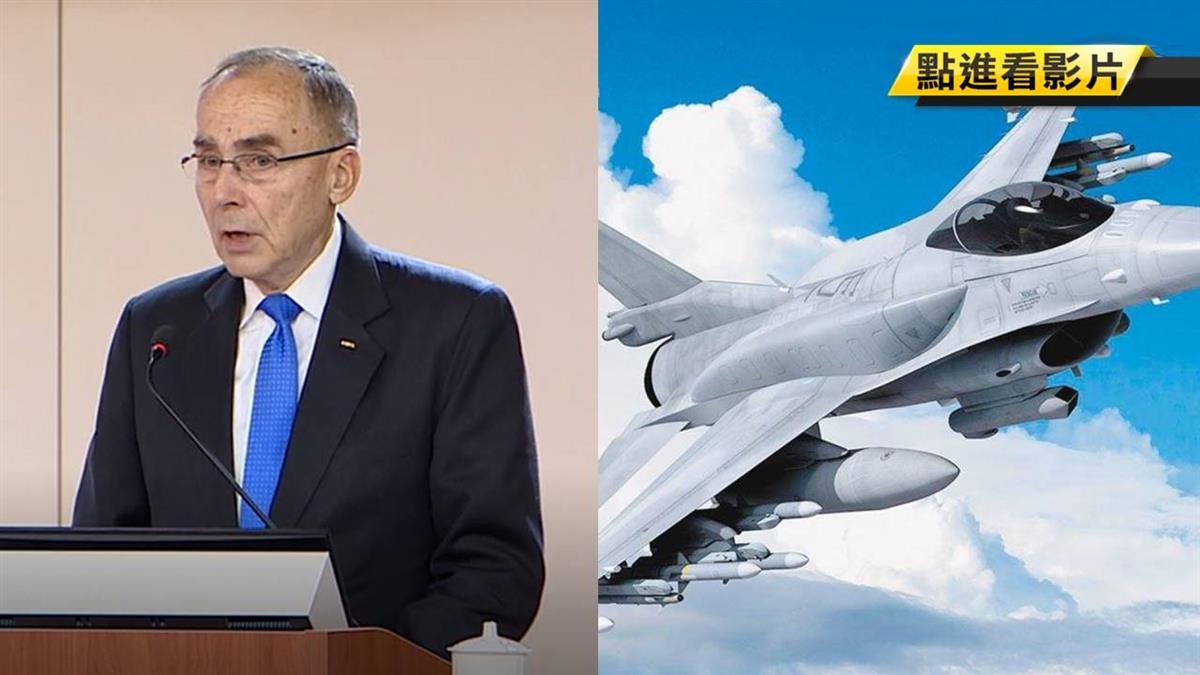 獨家/美前助理防長:F16V可提升台灣國防安全