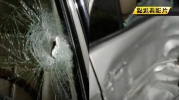 抓錯人!警衝撞轎車轟3槍 無辜男路過遭毆
