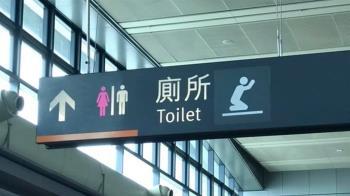廁所標示旁跪1個人!解答曝光 網驚:長知識了