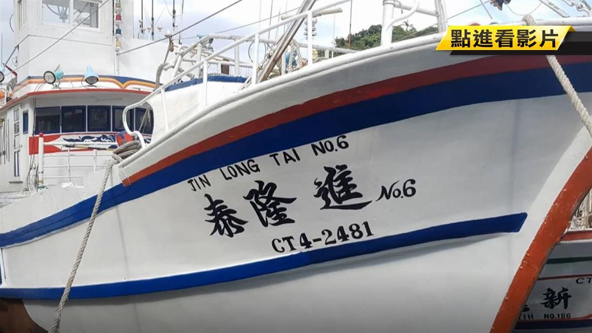 雷達訊號不見! 蘇澳漁船失聯五日 急請美日協尋
