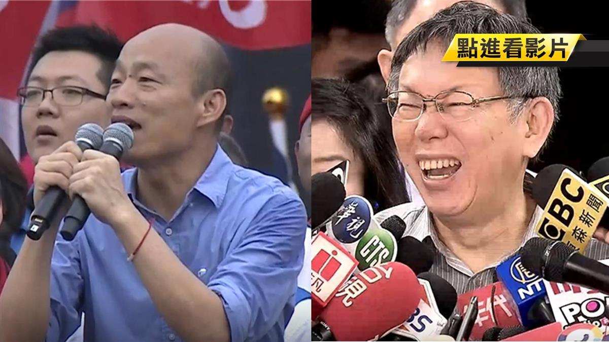 韓國瑜提兩條件重啟核四 柯P大笑:廢話