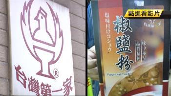 「台灣第一家」賣黑心胡椒鹽 台灣鹽酥雞急撇清