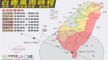 白鹿發陸警!9張圖看懂22縣市風雨時程