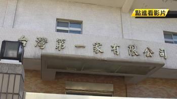 賣黑心胡椒粉賺逾億 台灣第一家姊弟確定入獄