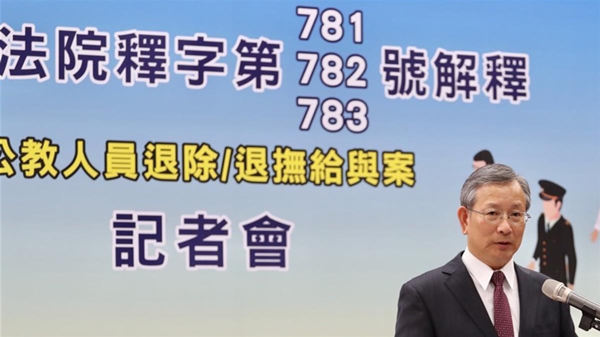 軍公教年改釋憲案  大法官:部分合憲部分違憲