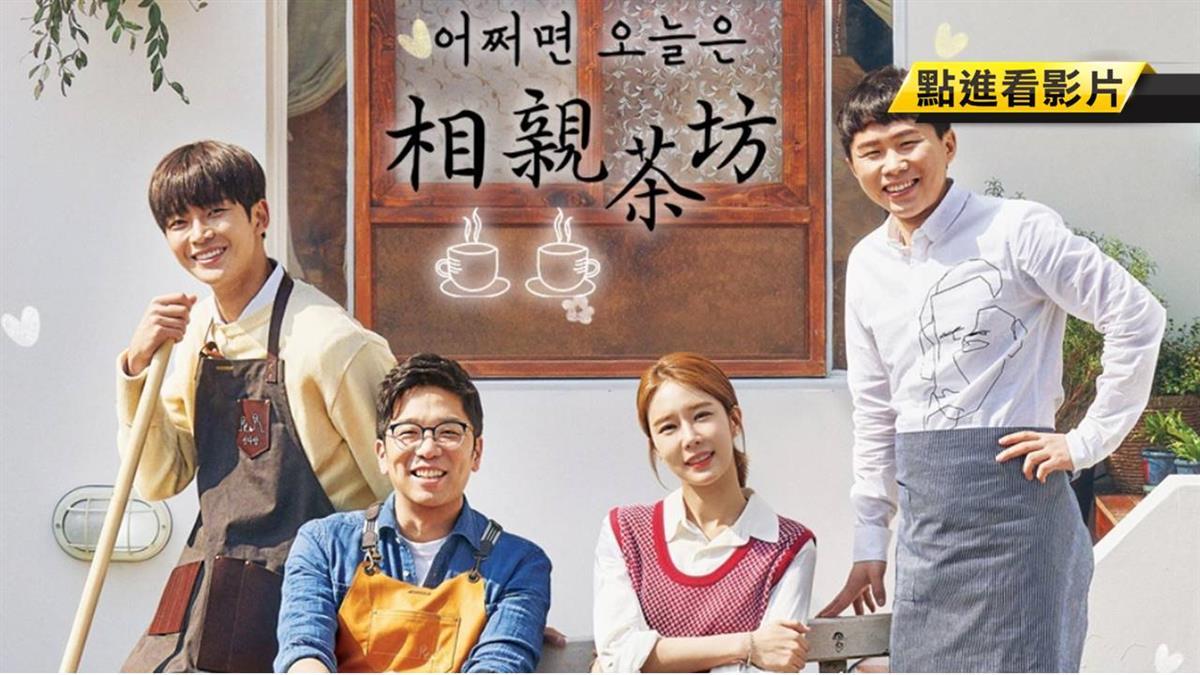 韓相親節目夯!劉寅娜開咖啡廳 當紅娘促姻緣