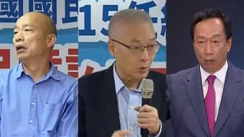 郭能贏國民黨卻不推?宅神酸:韓粉太強烈