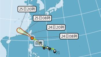 白鹿已登陸屏東滿州 中心預計下午3時出海