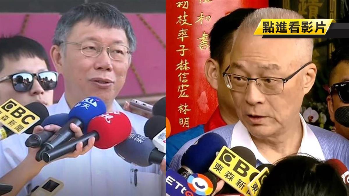 國民黨2020若慘敗 柯文哲:最大戰犯是吳敦義