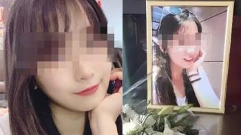 24歲正妹遭捅7刀亡!凶手葬禮前自首:愛2年
