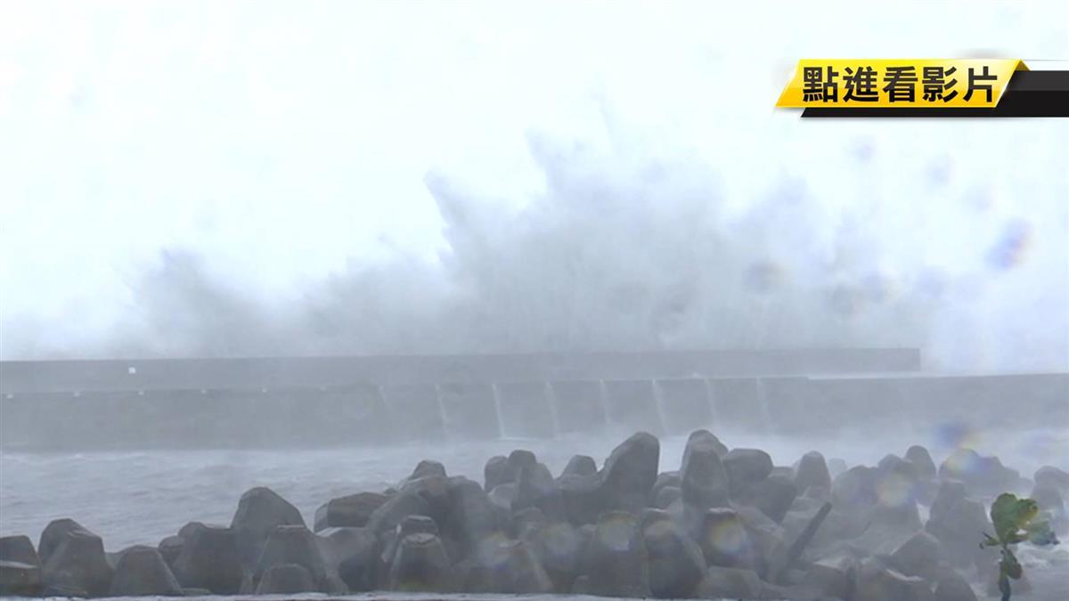 富岡漁港掀巨浪!太麻里出現最高10級陣風