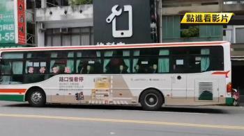 沒搭上公車!婦竟沿路怒追 肉身擋車狂拍窗