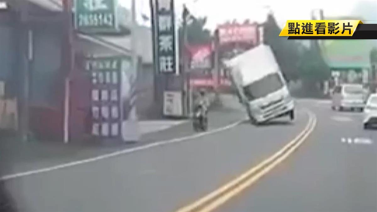 疑過彎沒減速!貨車傾斜狂晃險超越雙黃線翻覆