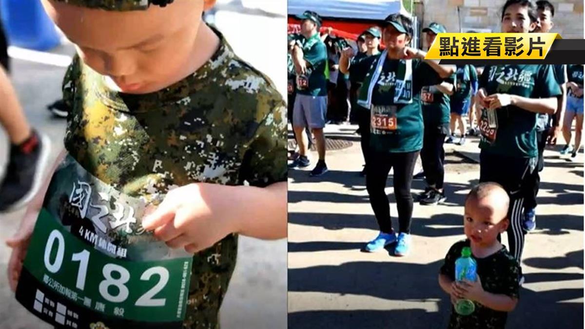 兩歲娃熱愛運動 完成人生首場四公里越野賽