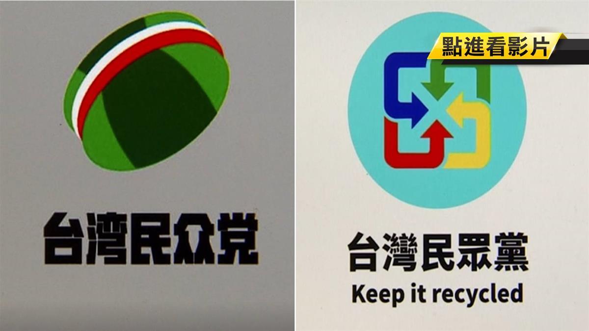 網設計民眾黨徽 王世堅:這兩個合體最好!