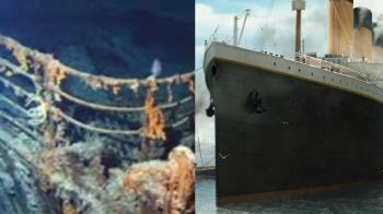 僅剩30年!鐵達尼號殘骸遭細菌啃蝕 慢慢消失