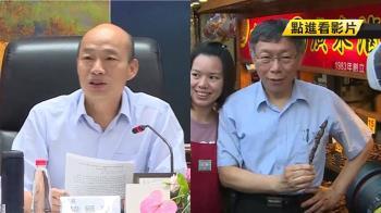 韓暗嗆柯P?台北搭小黃司機說:現在誰看台北呀