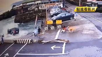 九人座休旅車突衝向海中 原因曝光