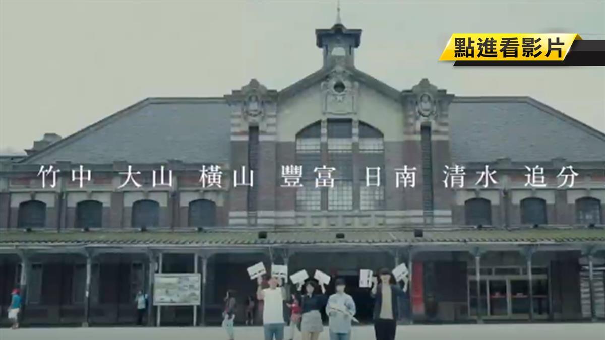 觀光局推台日32同名車站!號召日本青年體驗