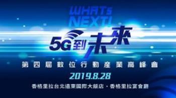 5G商機席捲台灣 第四屆《WHATs NEXT!5G到未來》數位行動產業高峰會 8月28日盛大開幕
