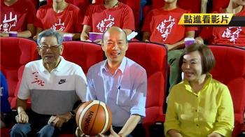 力挺籃球國片!韓國瑜、李佳芬大讚很勵志