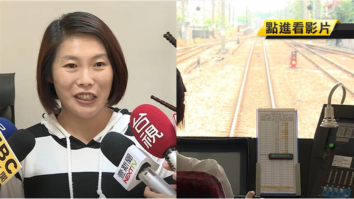 41歲單親媽轉換跑道 錄取台鐵司機員培訓中