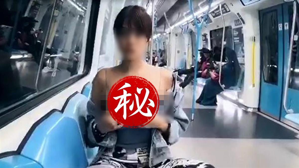 正妹搭捷運!40秒露胸片瘋傳 身分曝光