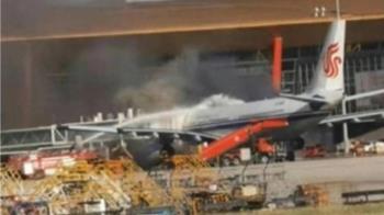 北京機場驚魂 班機突冒煙疑燒穿頂部
