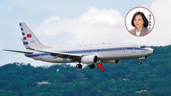 機齡近20年!傳引擎毀損不換 空軍一號陷飛安危機
